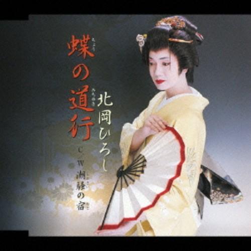 【中古】蝶の道行/潮騒の宿/北岡ひろし