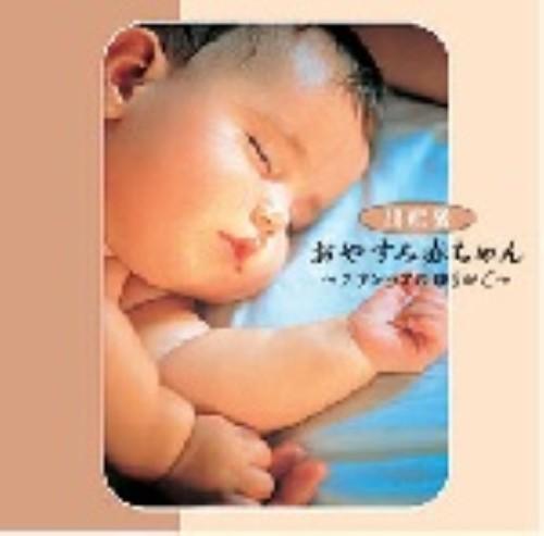 【中古】おやすみ赤ちゃん〜クラシックのゆりかご/ロンドン交響楽団他