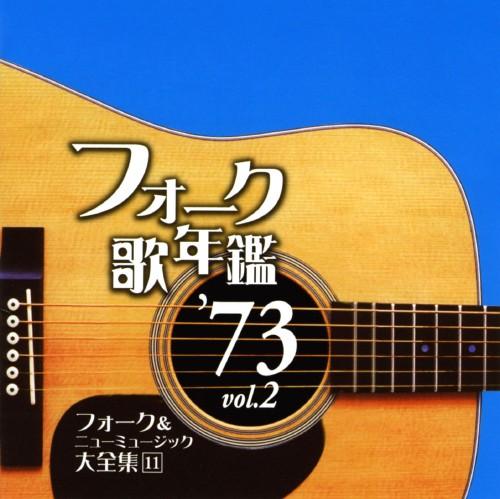 【中古】フォーク歌年鑑 1973 vol.2/オムニバス