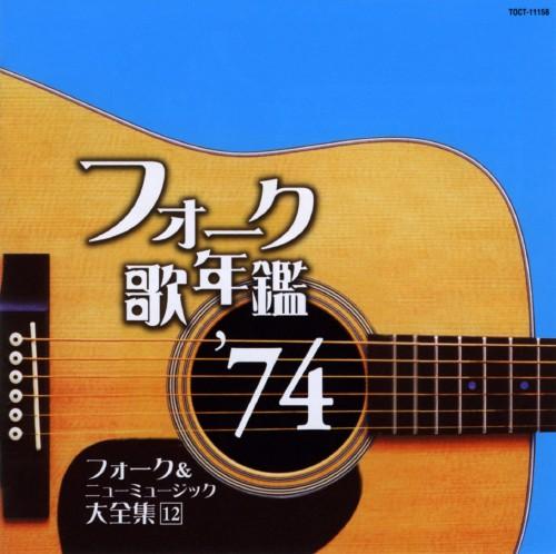 【中古】フォーク歌年鑑 1974/オムニバス