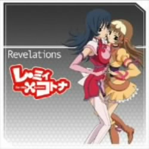 【中古】Revelations/レ・ミィ×コトナ