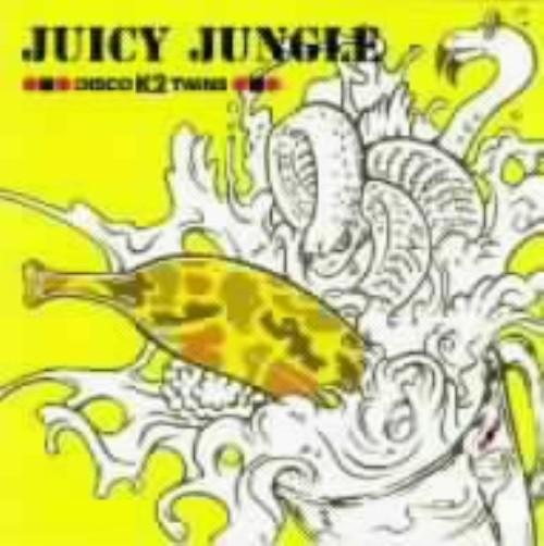 【中古】Juicy Jungle/DISCOK2TWINS