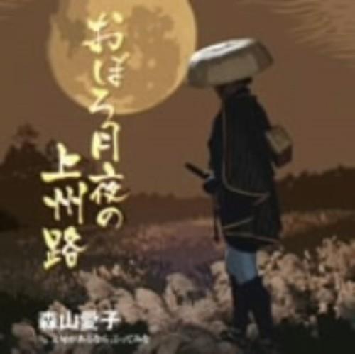 【中古】おぼろ月夜の上州路/森山愛子