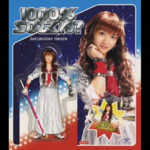 【中古】1000%SOざくね?(初回限定盤)(DVD付)/桜塚やっくん