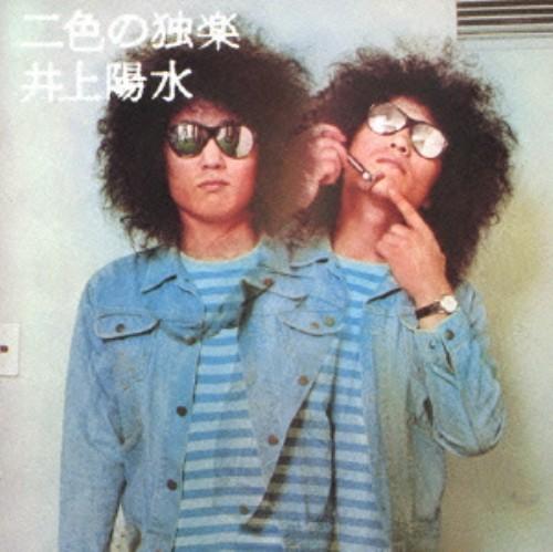 【中古】二色の独楽/井上陽水