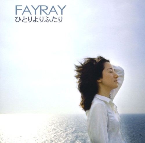 【中古】ひとりよりふたり/Fayray