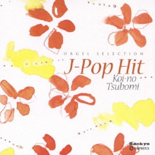 【中古】オルゴール・セレクション「J−POP HIT〜恋のつぼみ〜」/オルゴール