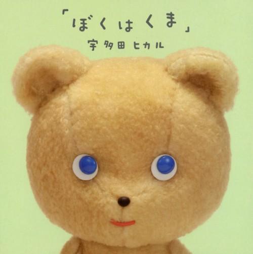 【中古】ぼくはくま/宇多田ヒカル