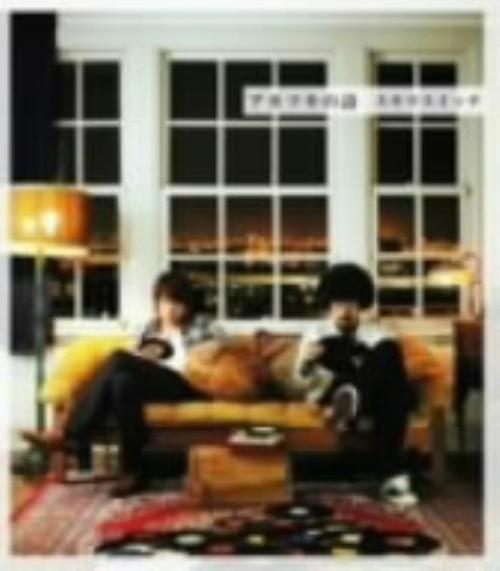 【中古】アカツキの詩(初回生産限定盤)(DVD付)/スキマスイッチ