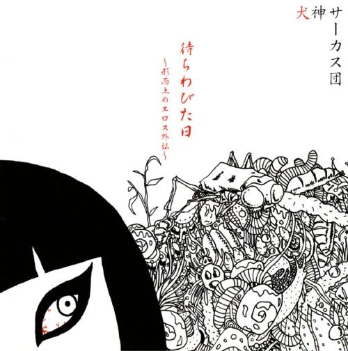 【中古】待ちわびた日〜形而上のエロス外伝/犬神サーカス団