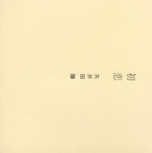 【中古】初恋/矢井田瞳