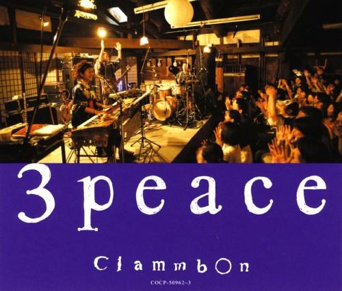 【中古】3 peace 〜live at 百年蔵〜/クラムボン