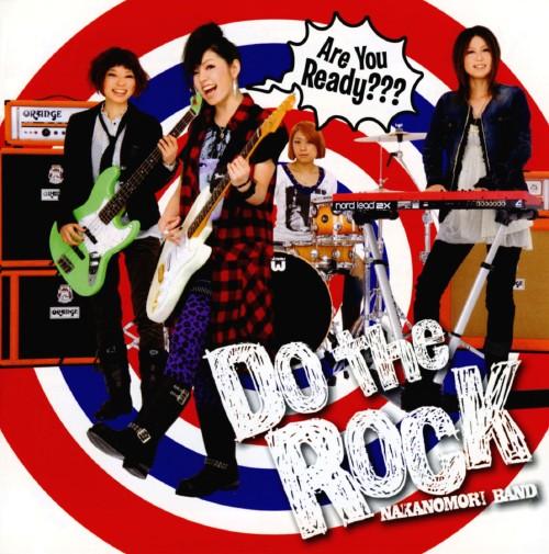 【中古】Do The Rock/中ノ森BAND