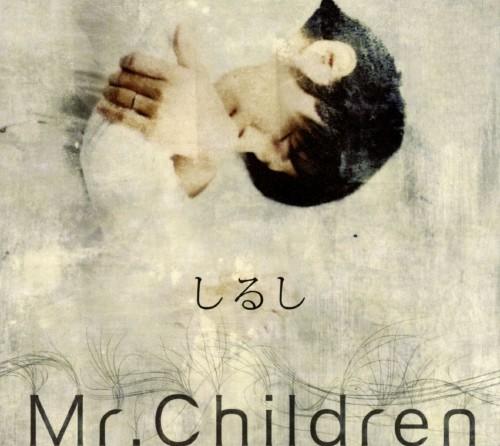 【中古】しるし/Mr.Children