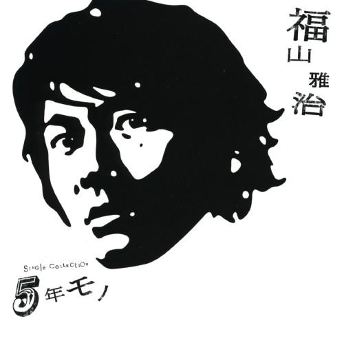 【中古】5年モノ/福山雅治