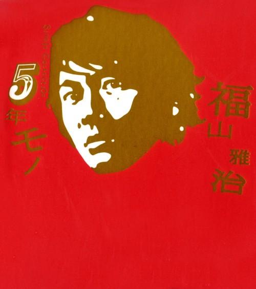 【中古】5年モノ(初回限定盤)/福山雅治