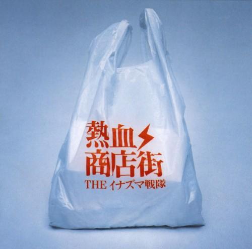 【中古】熱血商店街/THE イナズマ戦隊