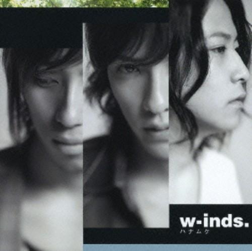 【中古】ハナムケ(初回限定盤)(DVD付)/w−inds.