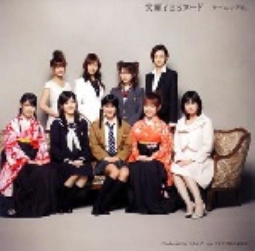 【中古】笑顔YESヌード(初回生産限定盤A)(DVD付)/モーニング娘。