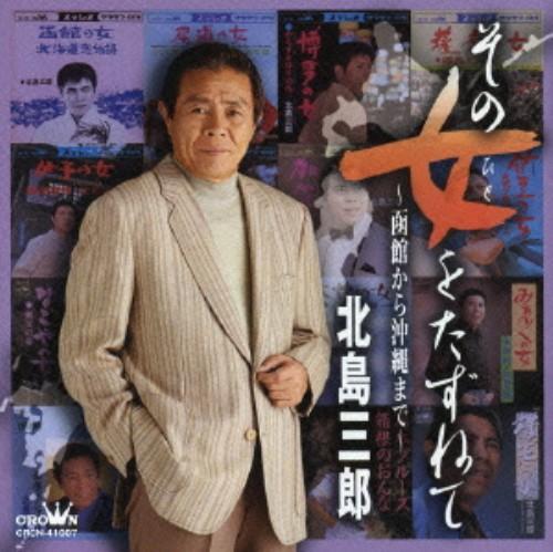 【中古】その女をたずねて〜函館から沖縄まで〜/北島三郎