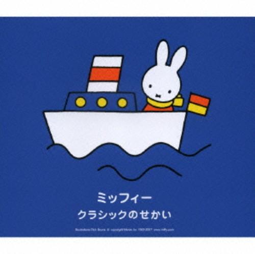 【中古】ミッフィー クラシックのせかい/オムニバス