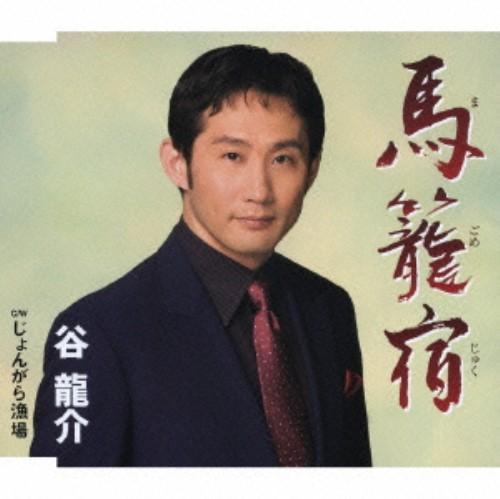 【中古】馬籠宿/谷龍介
