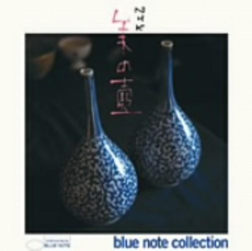【中古】NHK「美の壺」ブルーノート・コレクション/オムニバス