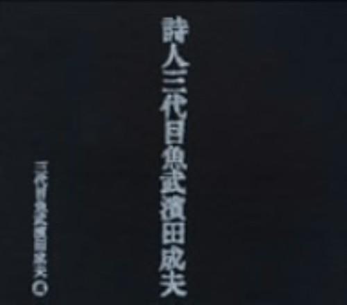 【中古】詩人 三代目魚武濱田成夫 コンプリートBOX/三代目魚武濱田成夫