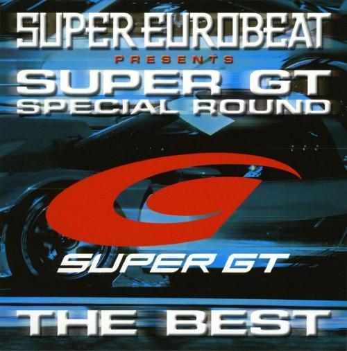 【中古】SUPER EUROBEAT presents SUPER GT −SPECIAL ROUND−−THE BEST−/オムニバス