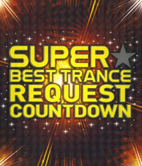 【中古】SUPER BEST TRANCE REQUEST COUNT DOWN/オムニバス