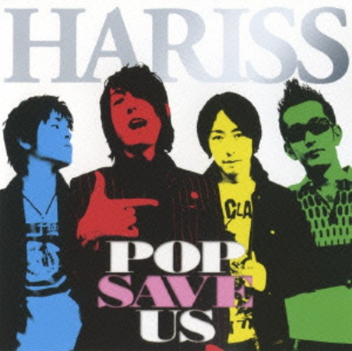【中古】POP SAVE US/HARISS