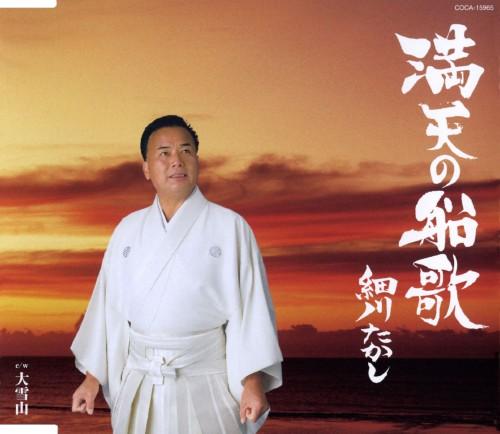 【中古】満天の船歌/細川たかし