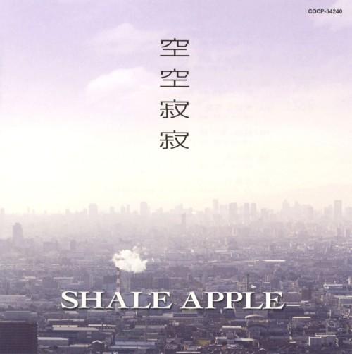 【中古】空空寂寂/SHALE APPLE
