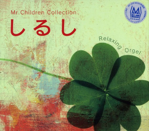 【中古】しるし〜Mr.Childrenコレクション/α波オルゴール