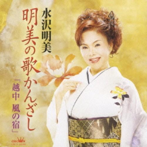 【中古】明美の歌かんざし「越中 風の宿」/水沢明美