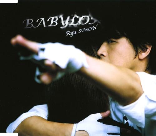 【中古】BABYLON/リュ・シウォン