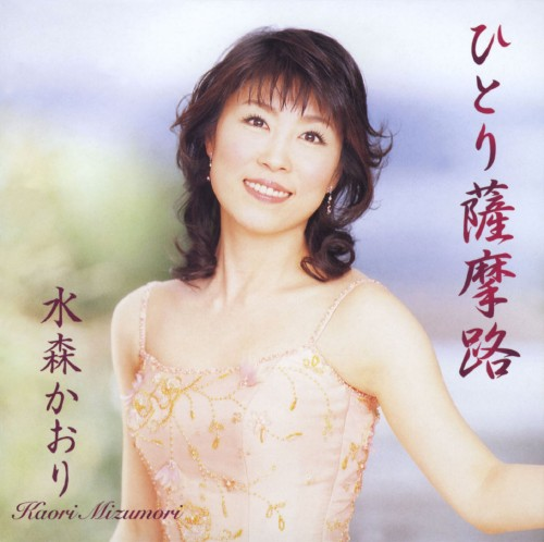 【中古】ひとり薩摩路/雨の恋唄/水森かおり
