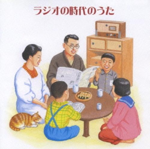 【中古】キング・ベスト・セレクト・ライブラリー2007 ラジオの時代のうた/オムニバス
