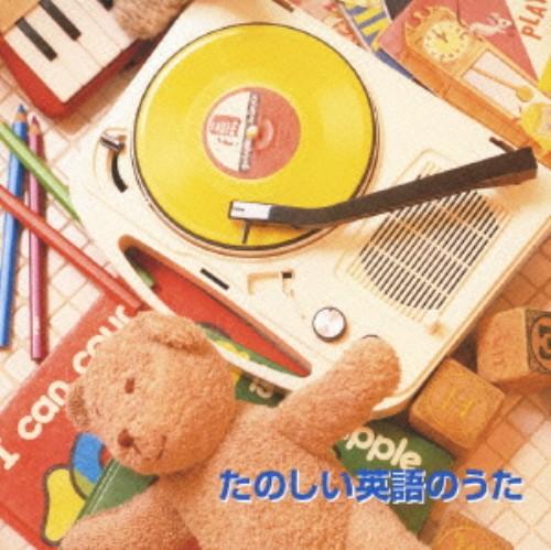 【中古】キング・ベスト・セレクト・ライブラリー2007 たのしい英語のうた/オムニバス