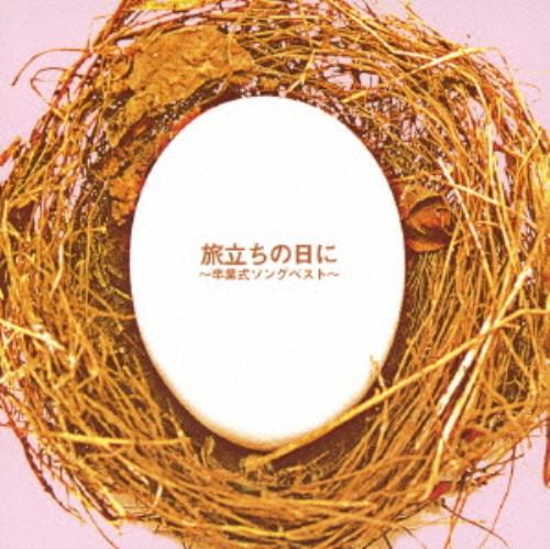【中古】キング・ベスト・セレクト・ライブラリー2007 旅立ちの日に〜卒業式ソングベスト〜/企画CD