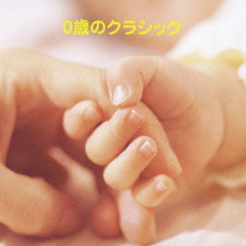 【中古】キング・ベスト・セレクト・ライブラリー2007 0歳のクラシック/オムニバス