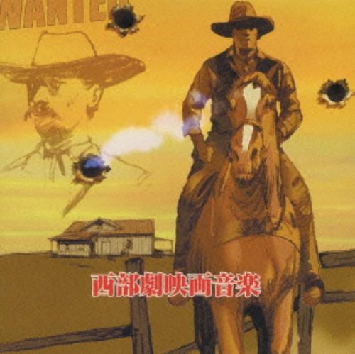 【中古】キング・ベスト・セレクト・ライブラリー2007 西部劇映画音楽/サントラ