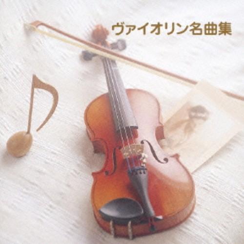 【中古】キング・ベスト・セレクト・ライブラリー2007 ヴァイオリン名曲集/オムニバス