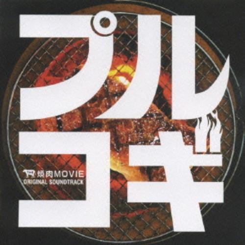 【中古】「プルコギ」オリジナル・サウンドトラック/サントラ
