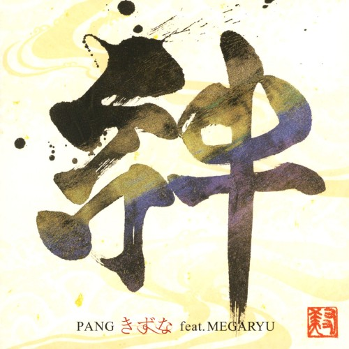 【中古】きずな feat.MEGARYU/PANG