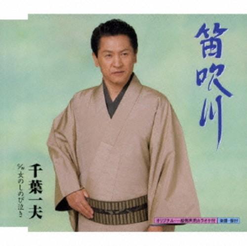 【中古】笛吹川/千葉一夫