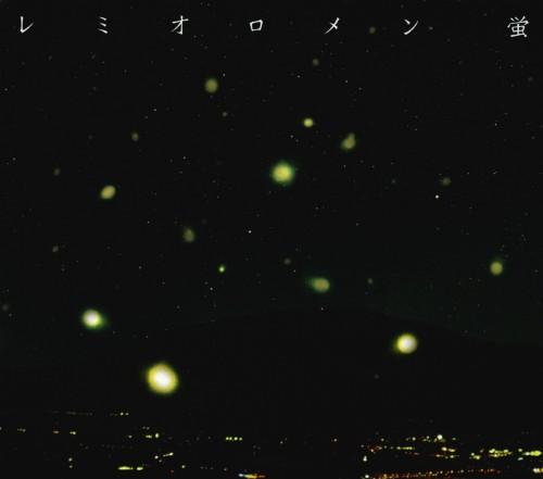 【中古】蛍/RUN(初回限定盤)/レミオロメン