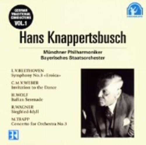 【中古】伝統的なドイツの指揮者たち 1/クナッパーツブッシュ