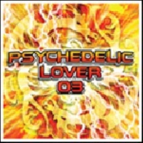【中古】PSYCHEDELIC LOVER3/オムニバス