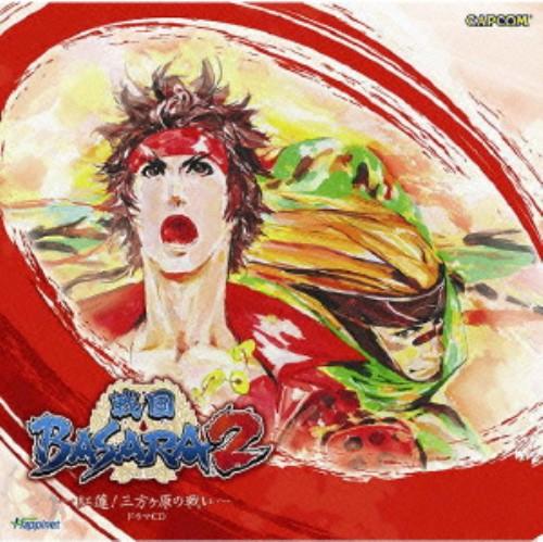 【中古】戦国BASARA2〜紅蓮!三方ヶ原の戦い〜ドラマCD/アニメ・ドラマCD